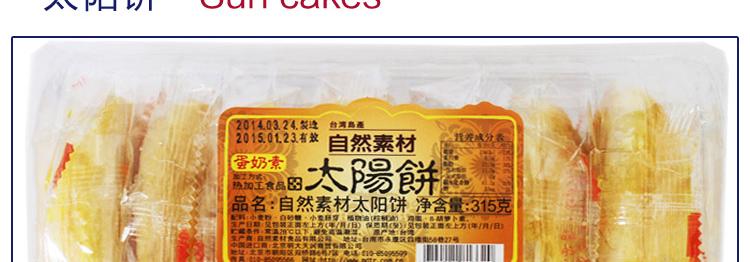 【自然素材 太阳饼315g】