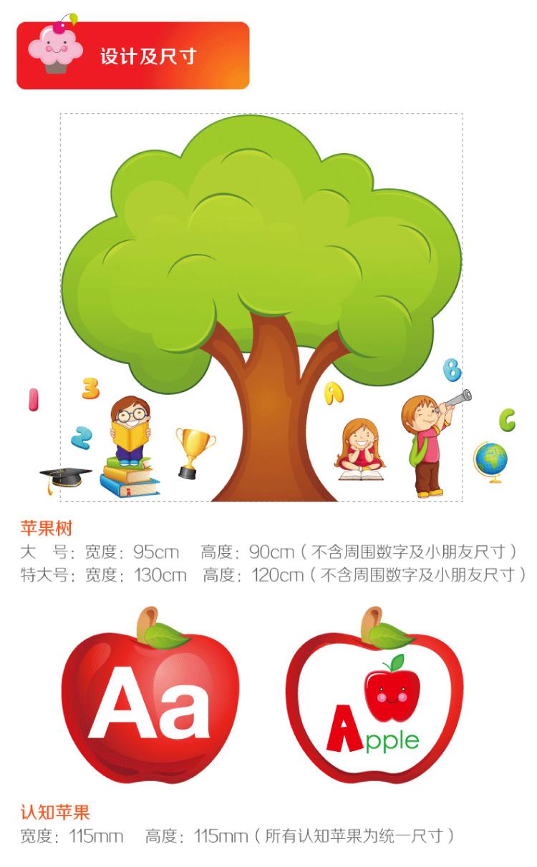 大号苹果树英文字母及数字