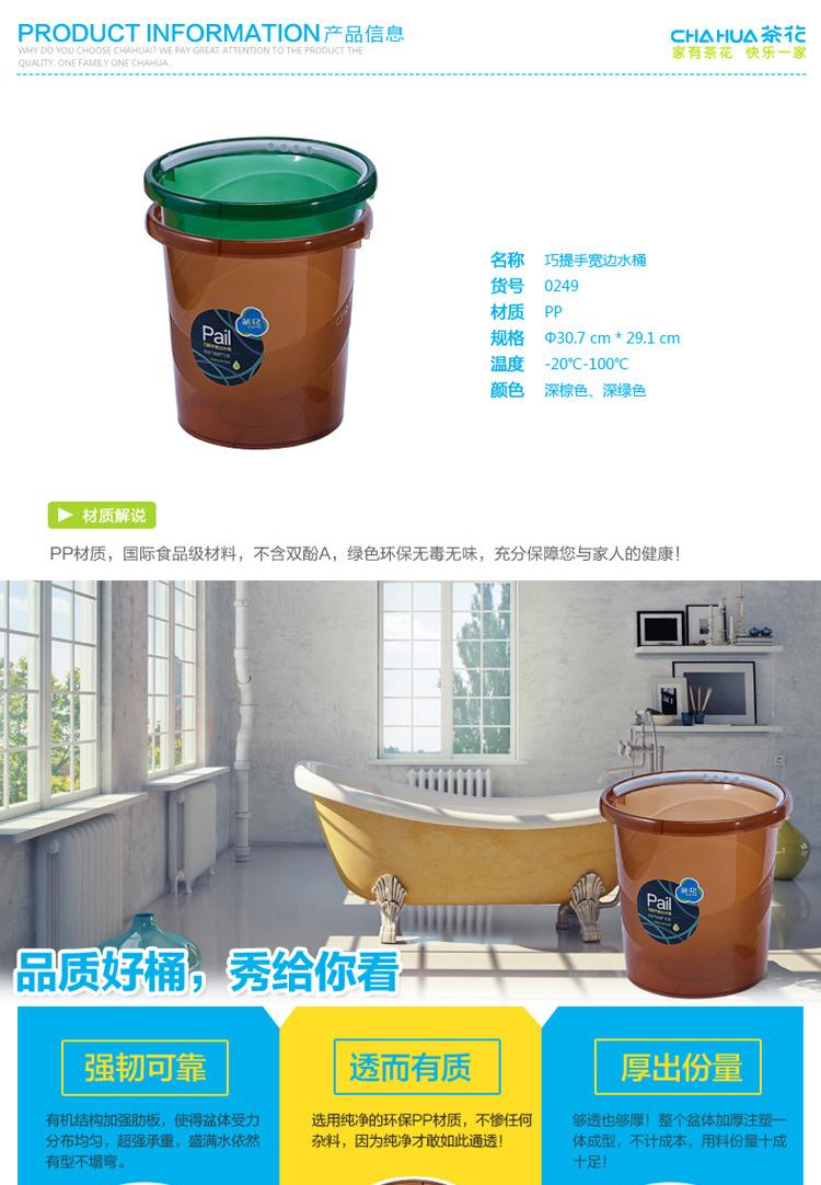 加厚家用带提手大水桶0249 深绿