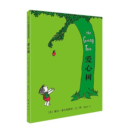 《爱心树》(精装)绘本图画书