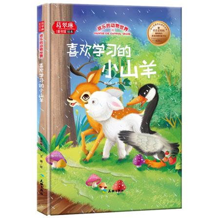 欢乐的动物世界-喜欢学习的小山羊精装绘本