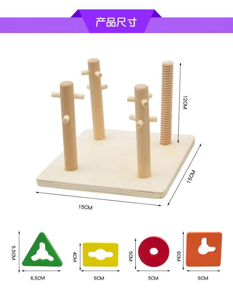 儿童益智几何形状配对四套柱积木木制玩具 品牌:小硕士 xss 分类:拼搭