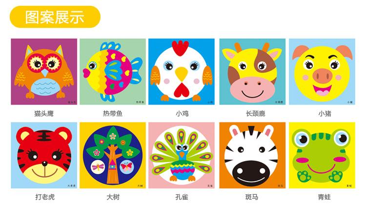 儿童手工diy制作材料包纸盘子画幼儿园益智创意贴画玩具