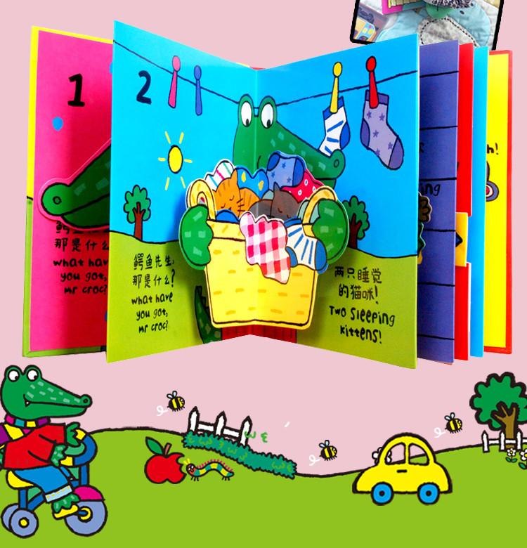 9册鳄鱼先生立体书双语成长启蒙童书 品牌:文乐童书 分类:幼儿/少儿