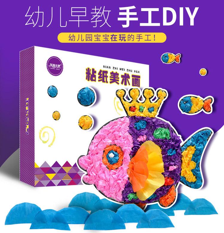 儿童创意手工粘纸美术画diy玩具