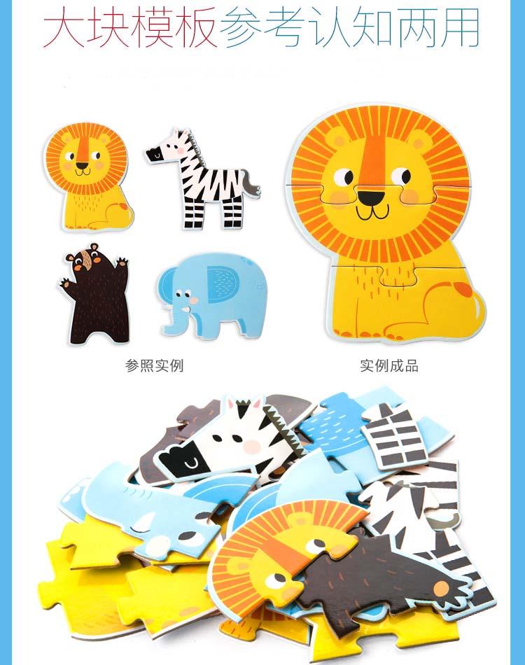 儿童拼图木质拼版动物卡通形象创意拼图