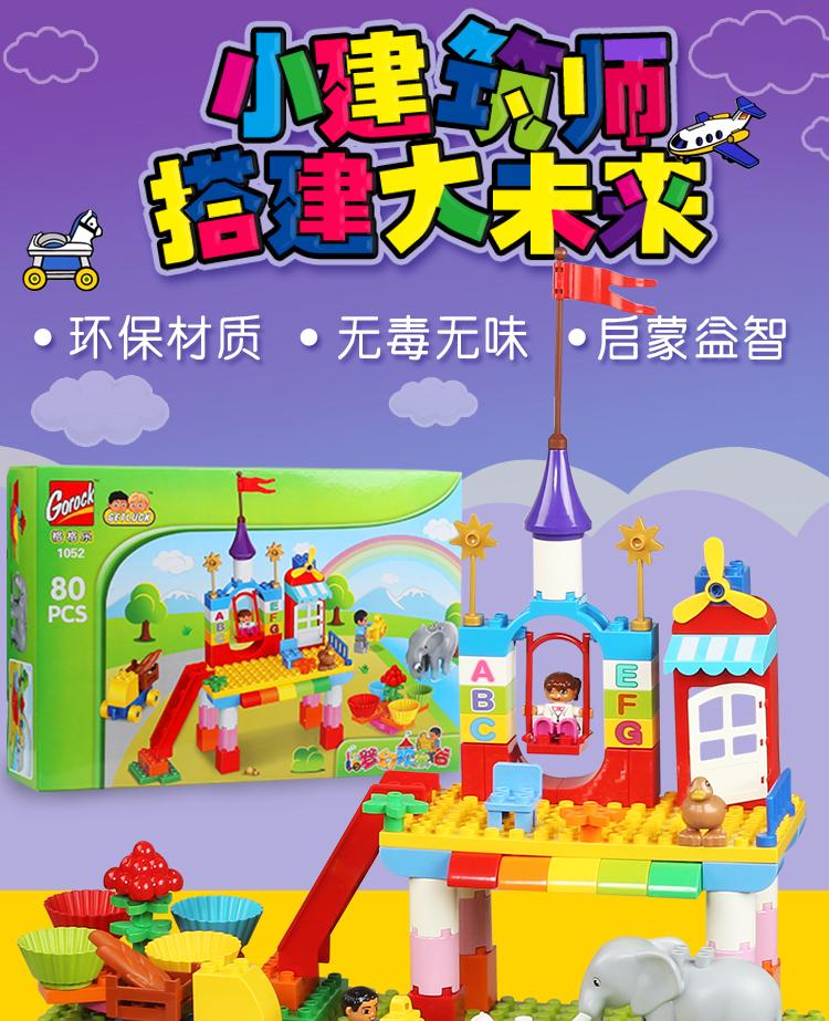 儿童兼容乐高积木拼插大颗粒游乐园早教益智场景拼搭
