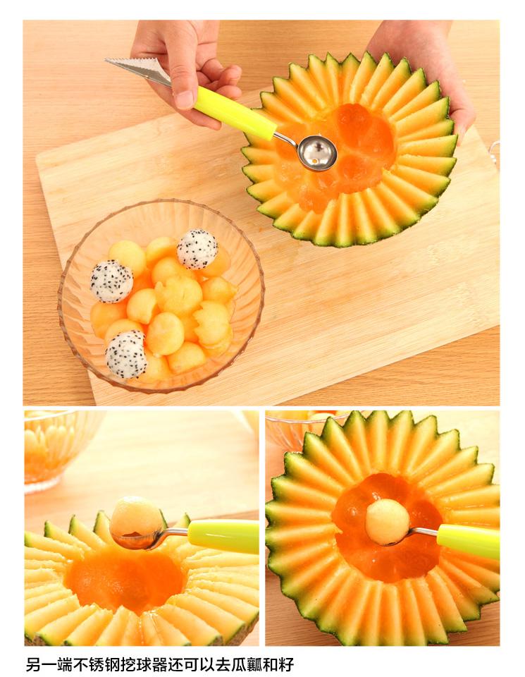 切水果神器西瓜挖勺9438不锈钢挖球器拼盘水果分隔器