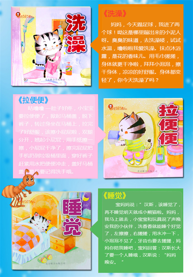 6册全套猫咪宝贝好习惯系列幼儿园宝宝学说话语言启蒙书