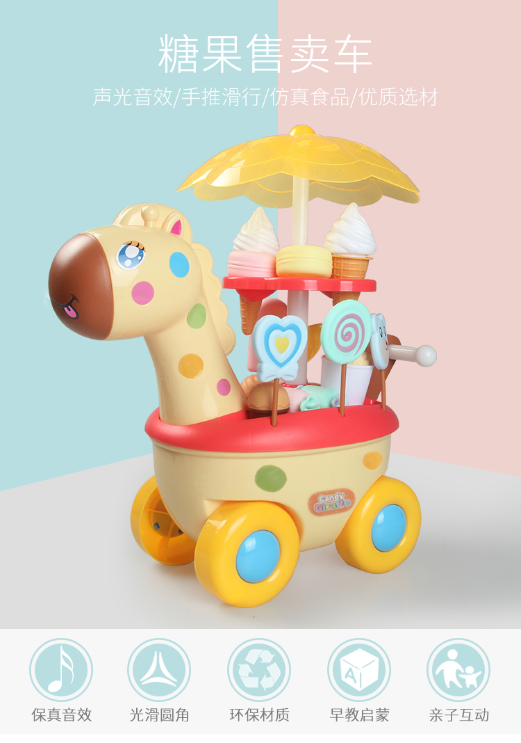 长颈鹿卡通冰淇淋玩具车