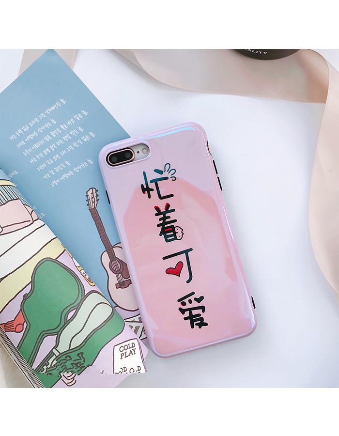 镭射蓝光忙着可爱忙着挣钱iphonex手机壳苹果7/8plus/6s个性时尚