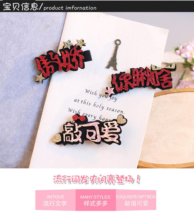 儿童发夹饰品韩国个性文字可爱边夹头饰小女孩布艺刘海夹子发饰品