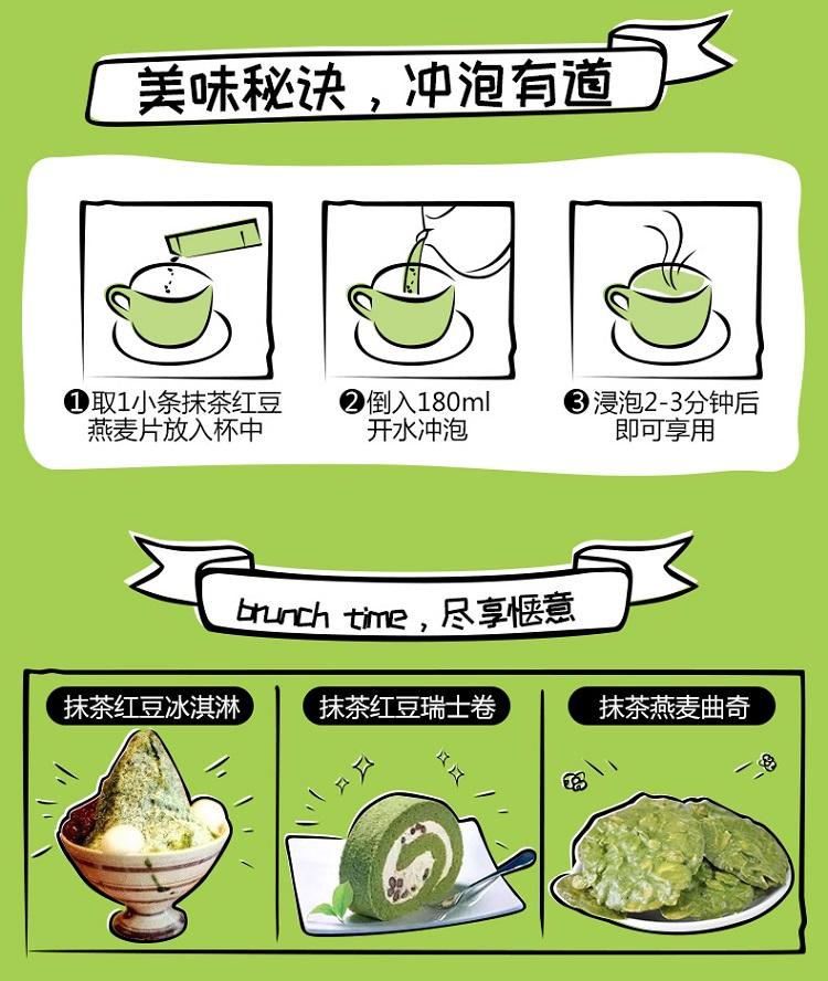 抹茶红豆燕麦片即食小袋装营养早餐冲泡饮品免煮代餐350g