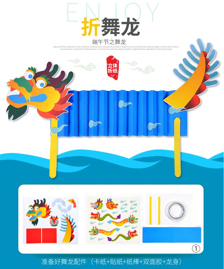 儿童手工diy制作材料幼儿园立体折纸端午节礼物龙舟粽子
