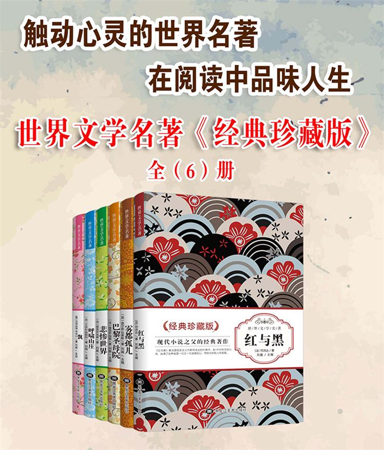 初中生必读书籍课外书套装6册红与黑飘巴黎圣母院