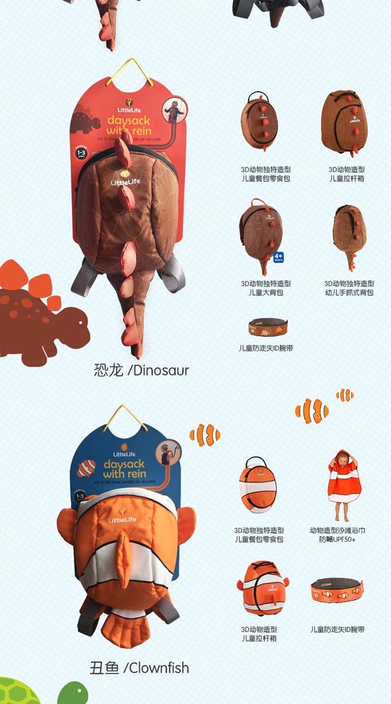 动物造型防走失儿童背包(小恐龙)
