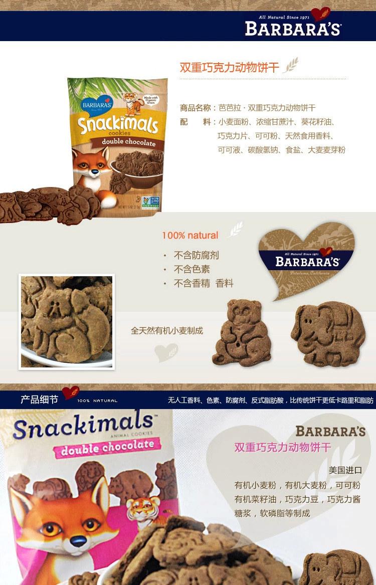 双重巧克力动物饼干(60g)限定期