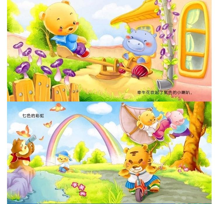 发现春天 幼儿情绪管理 宝宝成长学习绘本 小熊情景快乐成长图画故